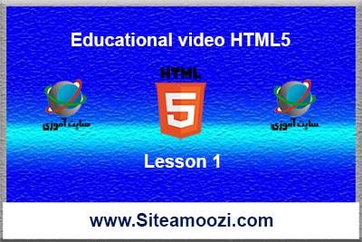 آموزش تصویری HTML5 (جلسه اول) | ادیتور کدنویس html