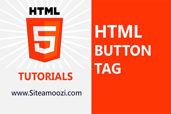 تگ button در HTML5 بخش هفتم صفت hidden و صفت dir - سایت آموزی