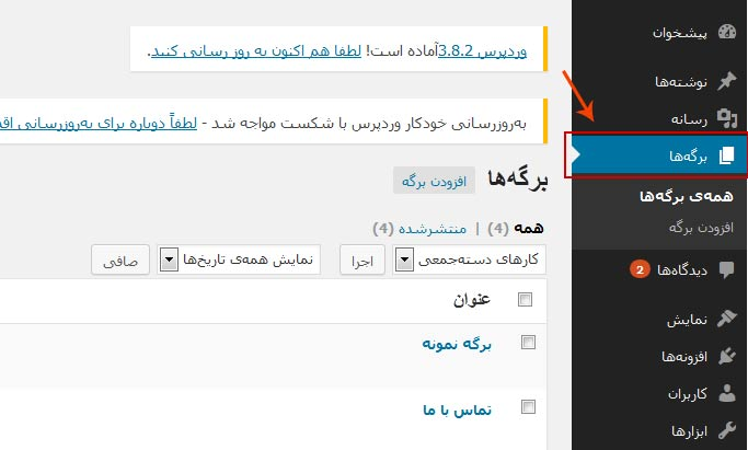برگه ها در وردپرس بخش اول منوی برگه ها مدیریت برگه - سایت آموزی