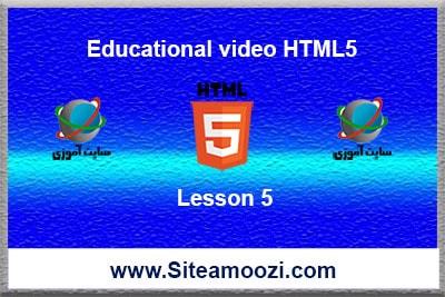 """""""آموزش تصویری HTML5 جلسه پنجم   صفت id صفت class - سایت آموزی"""