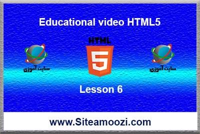 آموزش تصویری HTML5 جلسه ششم صفت title در اچ تی ام ال - سایت آموزی