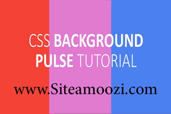 ویژگی background در CSS بخش دوم | ویژگی background-position - سایت آموزی
