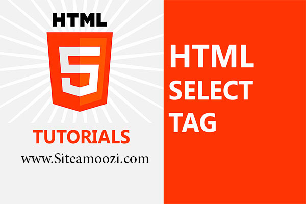 تگ select در HTML خاصیت outofocus خاصیت multiple - سایت آموزی