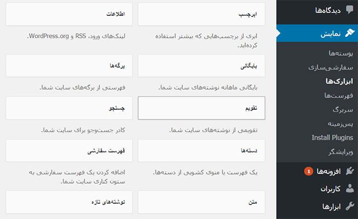 ابزارک ها در وردپرس بخش اول ابر برچسب ویجت تقویم - سایت آموزی