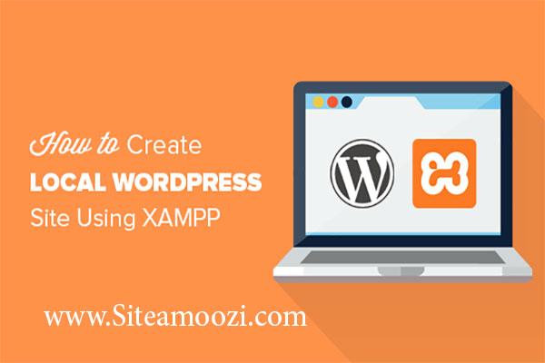 آموزش نصب وردپرس در لوکال هاست XAMPP پایگاه داده - سایت آموزی