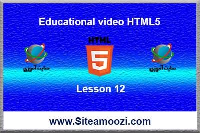 آموزش تصویری HTML5 جلسه دوازدهم cash-control تگ متا - سایت آموزی