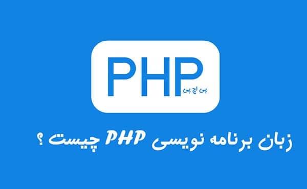 تاریخچه زبان برنامه نویسی PHP | هسته زبان php | پایگاه داده php | معرفی php