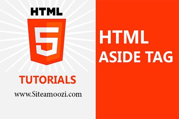 معرفی و کاربرد تگ aside در HTML
