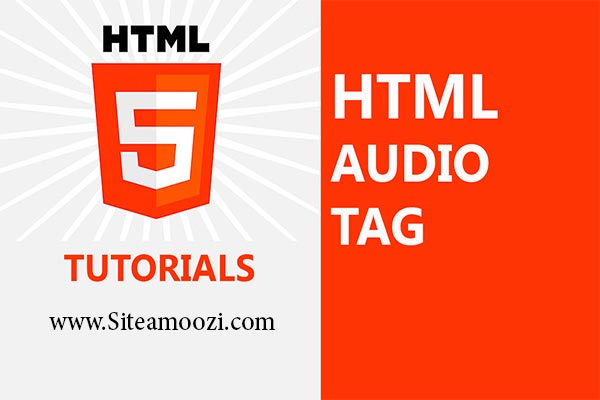 معرفی و کاربرد تگ audio در HTML فایل صوتی سند html - سایت آموزی