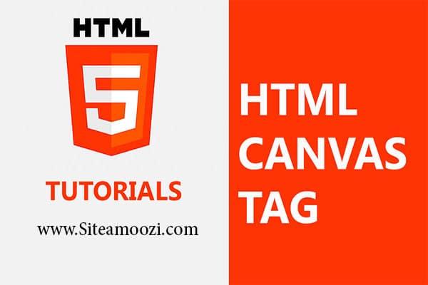 معرفی و کاربرد تگ canvas در HTML