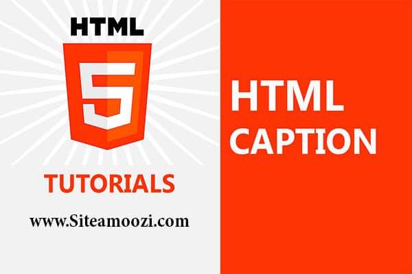 معرفی و کاربرد تگ caption در HTML عنوان جدول سند - سایت آموزی