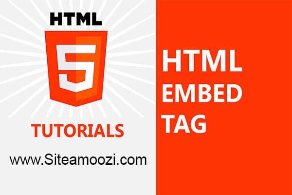 معرفی و کاربرد تگ embed در HTML