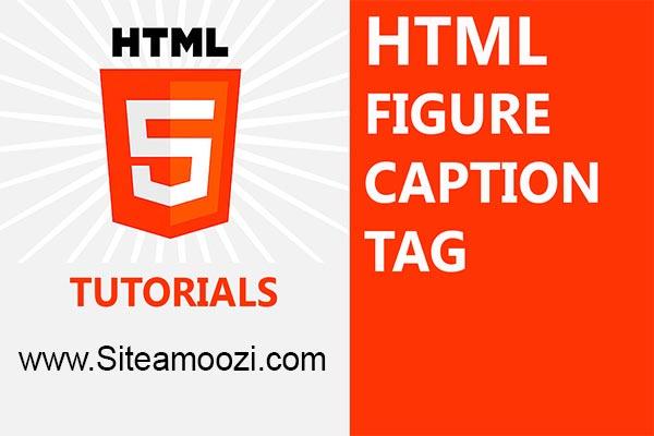 معرفی و کاربرد تگ figcaption در HTML