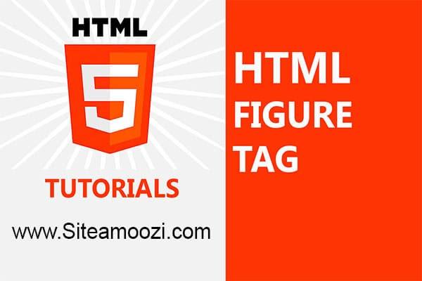 معرفی و کاربرد تگ figure در HTML