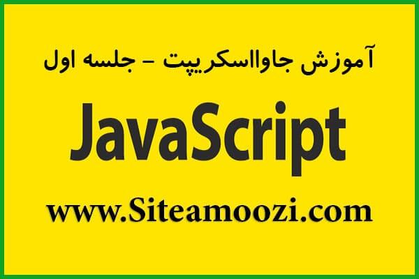 آموزش جاوااسکریپت - جلسه اول