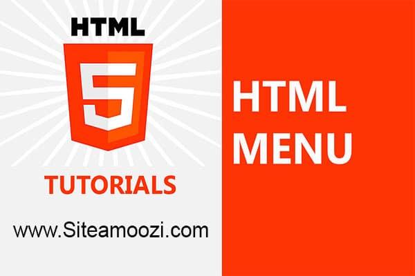 معرفی و کاربرد تگ menu در HTML