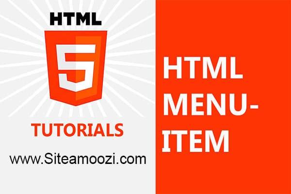 معرفی و کاربرد تگ menuitem در HTML