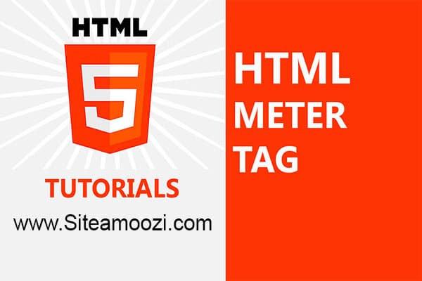 معرفی و کاربرد تگ meter در HTML