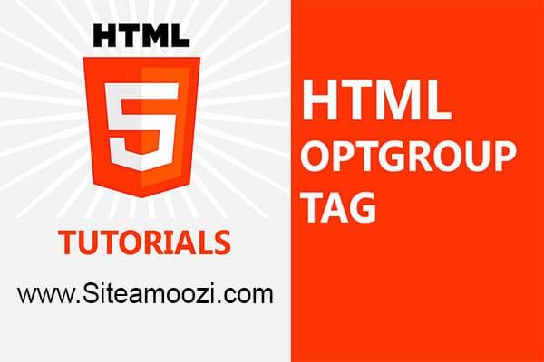 معرفی و کاربرد تگ optgroup در HTML