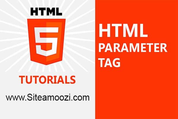 معرفی و کاربرد تگ param در HTML