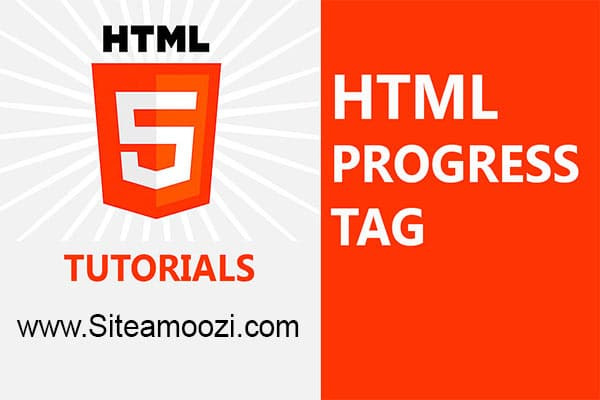 معرفی و کاربرد تگ progress در HTML