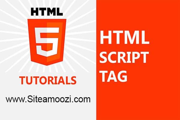 معرفی و کاربرد تگ script در HTML