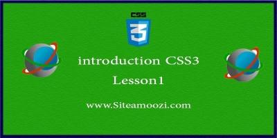 آموزش تصویری CSS3 جلسه اول | آموزش طراحی سایت حرفه ای | فیلم آموزش طراحی سایت