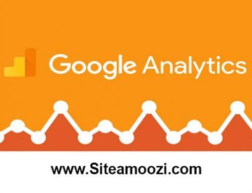 گوگل آنالیتیکس (Google Analytics) چیست؟