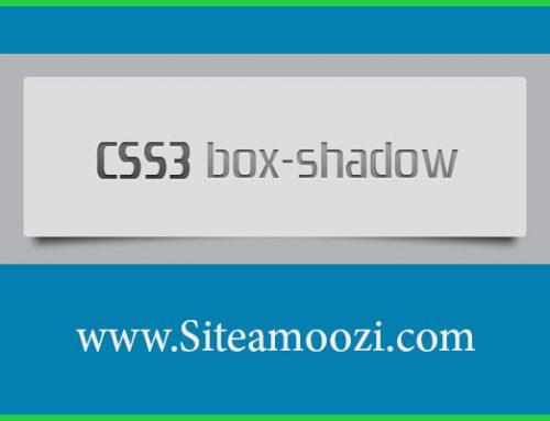 ویژگی box-shadow در css