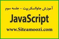 آموزش رایگان جاوااسکریپت - جلسه سوم - معرفی انواع متغیرها در جاوااسکریپت