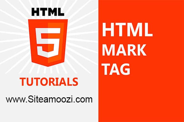 معرفی و کاربرد تگ mark در HTML