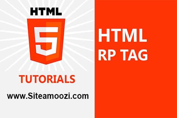 معرفی و کاربرد تگ rp در HTML