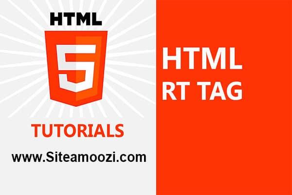 معرفی و کاربرد تگ rt در HTML