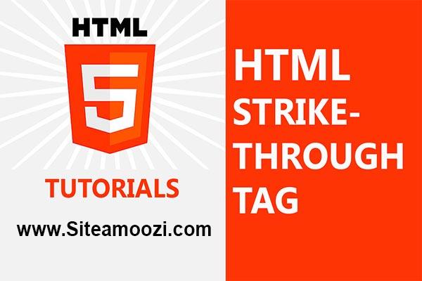 معرفی و کاربرد تگ s در HTML