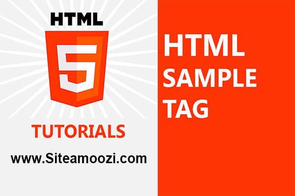 معرفی و کاربرد تگ samp در HTML
