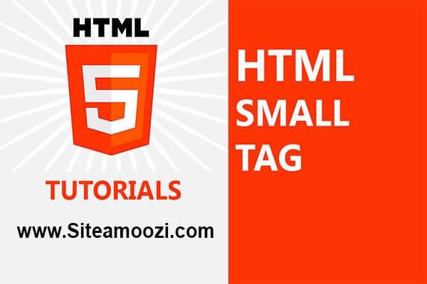 معرفی و کاربرد تگ small در HTML