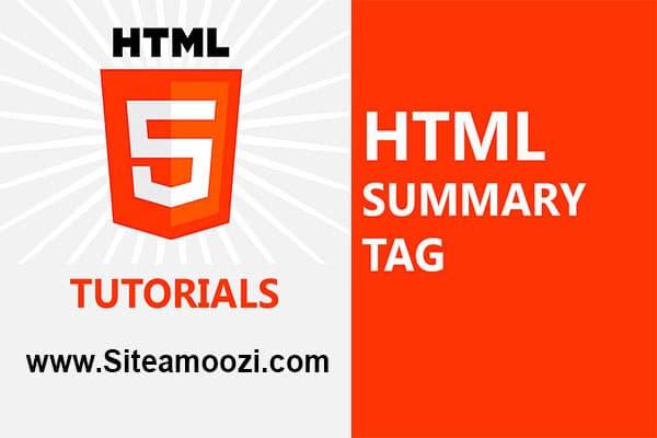 معرفی و کاربرد تگ summary در HTML