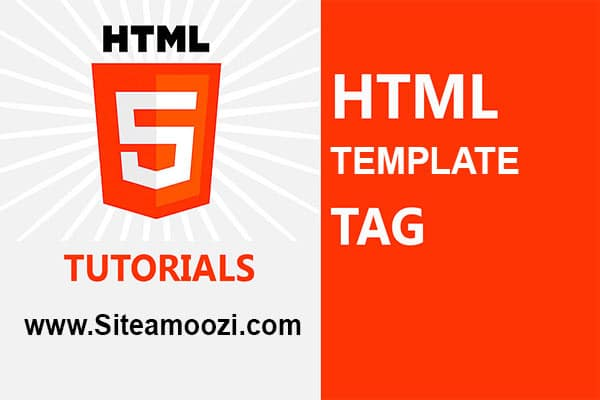 معرفی و کاربرد تگ template در HTML
