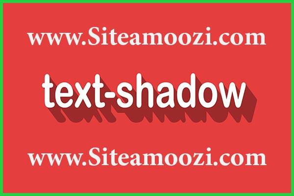 ویژگی text-shadow در css |ویژگی text-shadow | صفت text-shadow
