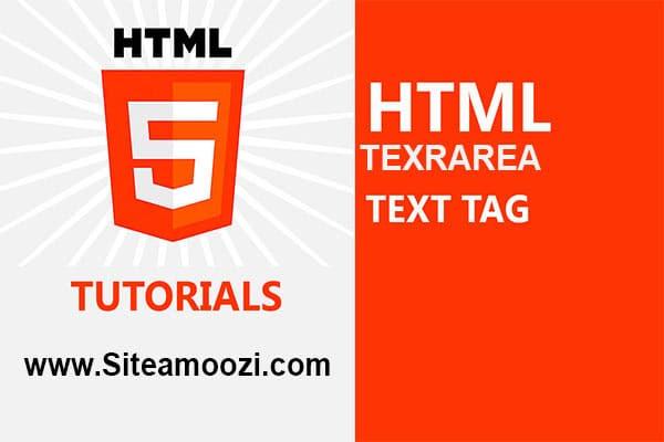 معرفی و کاربرد تگ textarea در HTML
