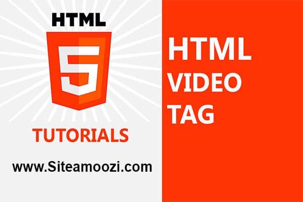 معرفی و کاربرد تگ video در HTML