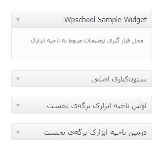 ابزارک ها در وردپرس بخش سوم id در ویجت فوتر وردپرس - سایت آموزی