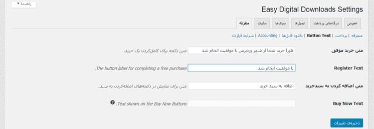 آموزش افزونه پرداخت آنلاین یا EDD – قسمت پنجم | button text | پرداخت edd