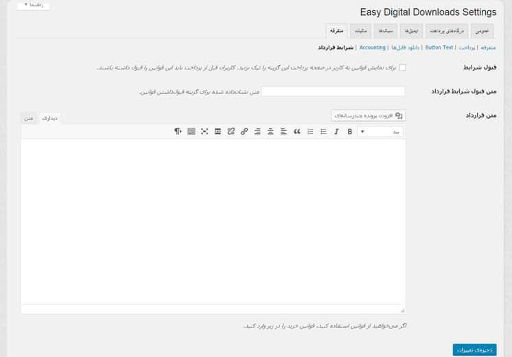 آموزش افزونه پرداخت آنلاین یا EDD – قسمت ششم | دانلود فایل ها | Accounting