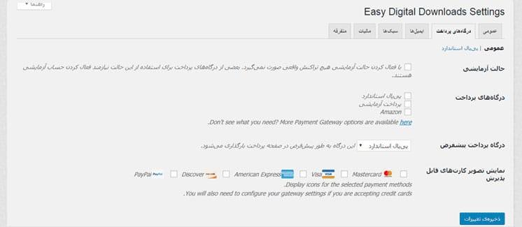 آموزش افزونه پرداخت آنلاین EDD قسمت سوم درگاه پرداخت - سایت آموزی
