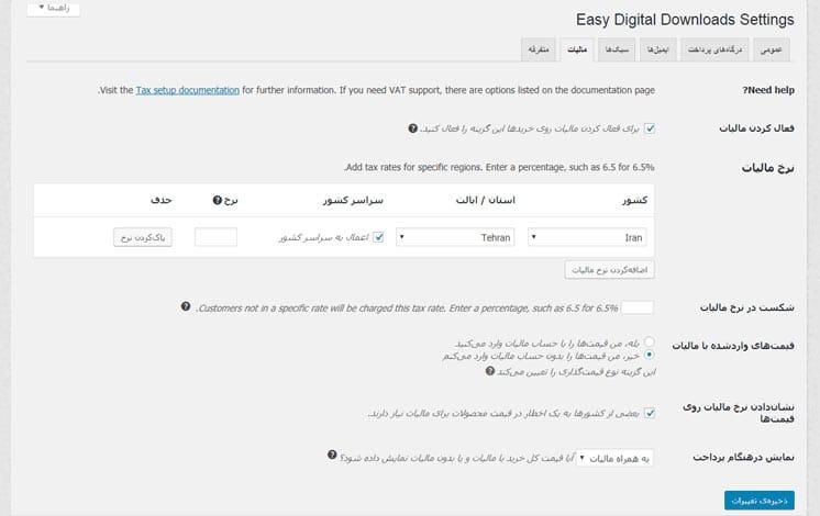 آموزش افزونه پرداخت آنلاین یا EDD - قسمت چهارم | سبک ها edd | متفرقه edd
