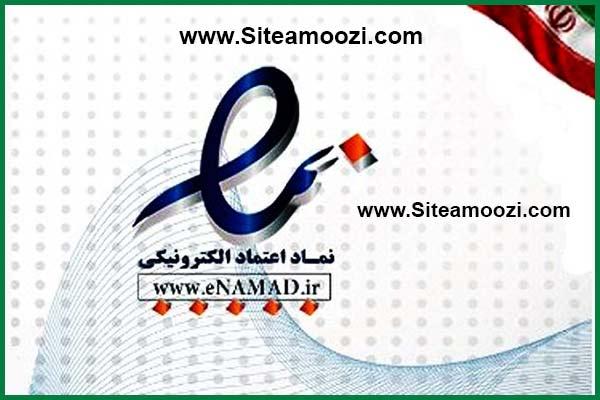 نماد اعتماد الکترونیکی یا enamad چیست؟ | ای نماد | سایت نماد | enamad