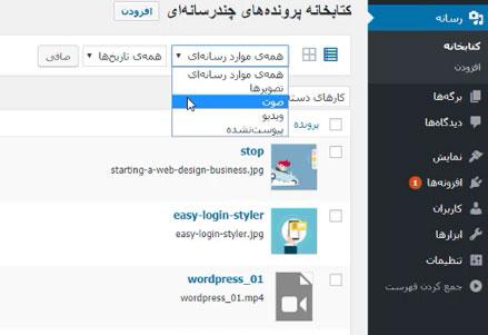معرفی و کاربرد رسانه ها در وردپرس | مدیریت رسانه ها | افزودن فایل در وردپرس