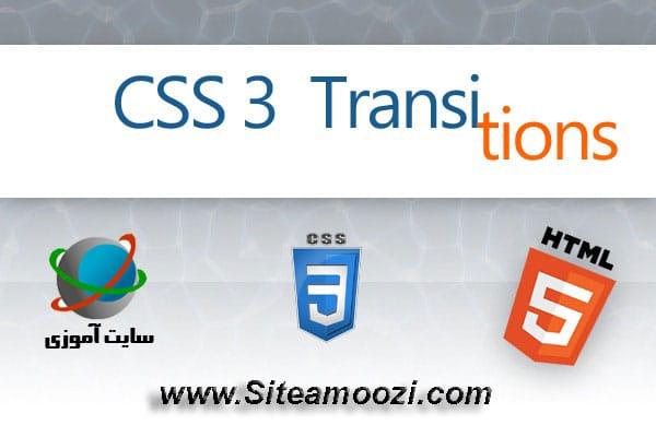 خاصیت transition در css3 | صفت transition در css3 | آموزش transition