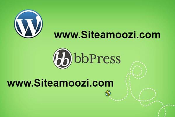 معرفی افزونه bbpress | افزونه bbpress چیست | ساخت انجمن | bbpress